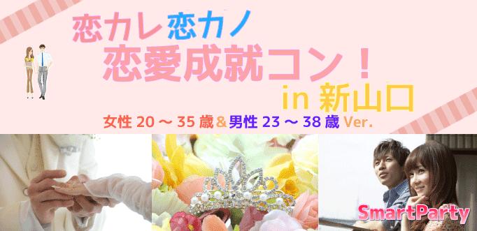 【山口県山口のプチ街コン】スマートパーティー主催 2017年7月1日