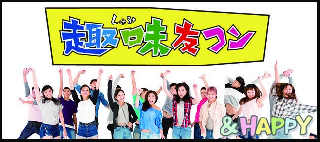 7/30(日) 上野 「BBQ・ドライブ・キャンプ好き集まれ!」アウトドア男女の趣味友コン!完全着席&全員交流♪