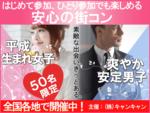 【梅田のプチ街コン】キャンキャン主催 2017年7月29日