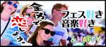 【岐阜のプチ街コン】アプリティ株式会社主催 2017年7月15日