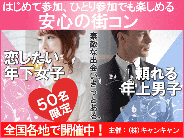 【宇都宮のプチ街コン】キャンキャン主催 2017年7月30日