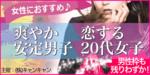 【岡山駅周辺のプチ街コン】キャンキャン主催 2017年7月30日