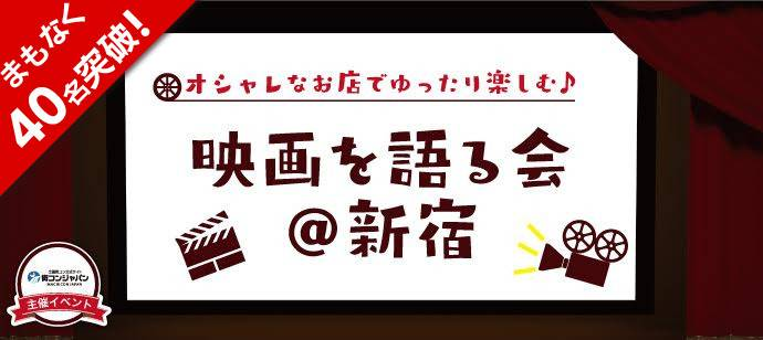 【新宿のプチ街コン】街コンジャパン主催 2017年6月4日