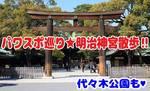 【原宿のプチ街コン】株式会社ハートカフェ主催 2017年7月23日