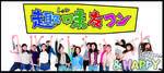 【横浜駅周辺のプチ街コン】アプリティ株式会社主催 2017年7月30日