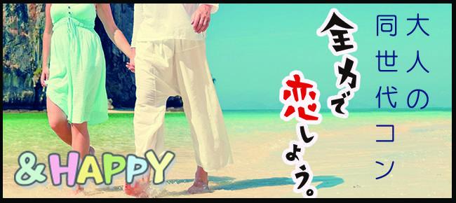 7/22(土) 新宿「28歳〜42歳限定」大人の合コンスタイル♪ 30代中心の同世代コン