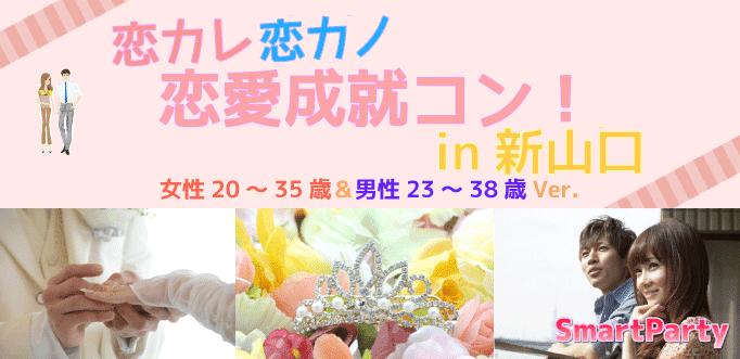 【山口のプチ街コン】スマートパーティー主催 2017年7月29日