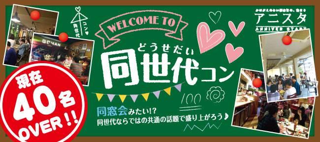 【千葉の恋活パーティー】T's agency主催 2017年7月2日