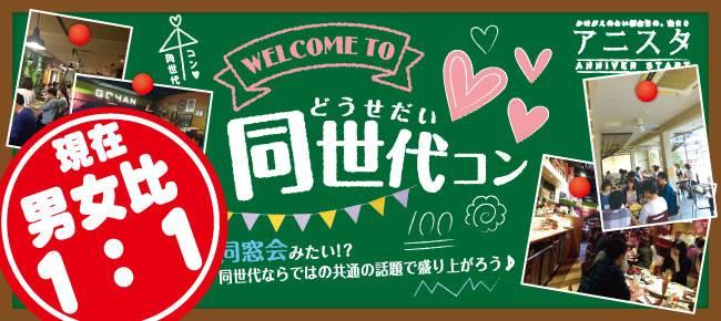 【栄の恋活パーティー】T's agency主催 2017年7月1日