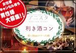 【赤坂の恋活パーティー】T's agency主催 2017年7月30日