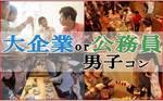 【新潟のプチ街コン】みんなの街コン主催 2017年7月30日