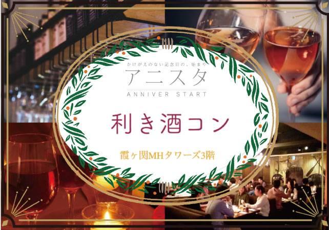 【赤坂の恋活パーティー】T's agency主催 2017年7月21日