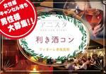 【赤坂の恋活パーティー】T's agency主催 2017年7月28日