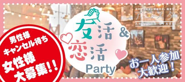【仙台の恋活パーティー】T's agency主催 2017年7月22日