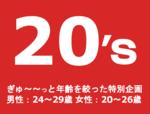 【札幌駅のプチ街コン】みんなの街コン主催 2017年7月23日