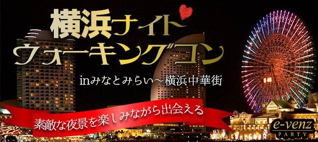 【横浜市内その他のプチ街コン】e-venz(イベンツ)主催 2017年7月2日