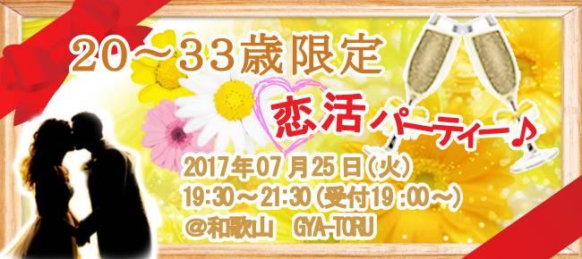 【和歌山の恋活パーティー】SHIAN'S PARTY主催 2017年7月25日