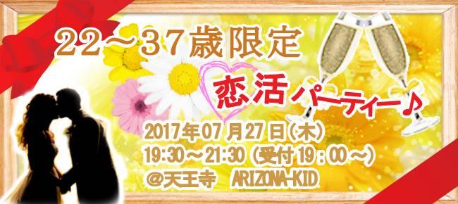 【天王寺の恋活パーティー】SHIAN'S PARTY主催 2017年7月27日