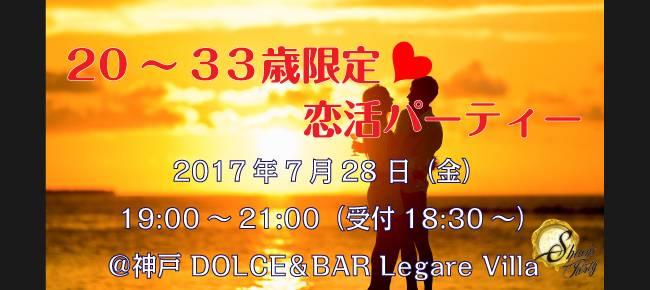 【三宮・元町の恋活パーティー】SHIAN'S PARTY主催 2017年7月28日