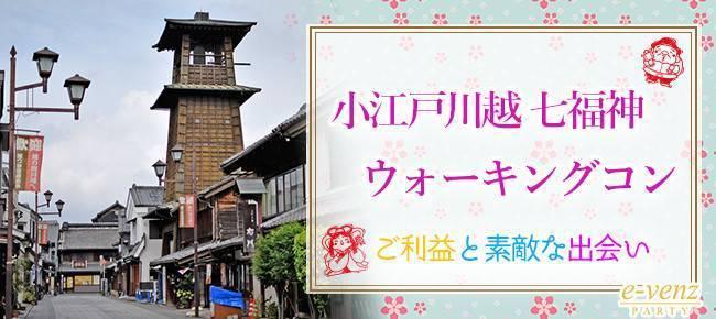 【川越のプチ街コン】e-venz(イベンツ)主催 2017年7月23日