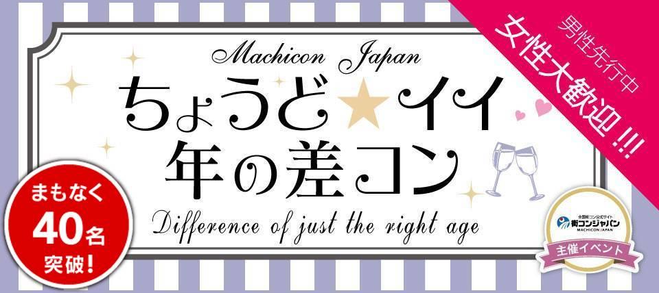 【東京都恵比寿の恋活パーティー】街コンジャパン主催 2017年6月17日