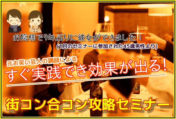 【赤坂の自分磨き】株式会社GiveGrow主催 2017年6月1日