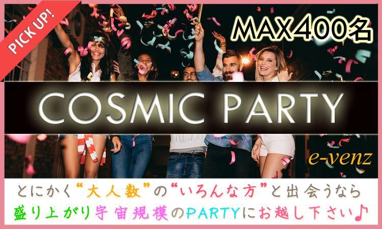 【東京都六本木の恋活パーティー】e-venz(イベンツ)主催 2017年5月28日