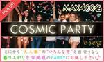 【六本木の恋活パーティー】e-venz(イベンツ)主催 2017年5月28日