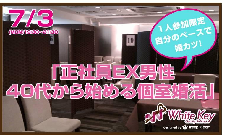 【横浜駅周辺の婚活パーティー・お見合いパーティー】ホワイトキー主催 2017年7月3日
