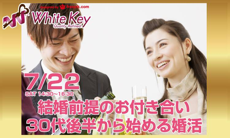 7/22新宿 【1人参加限定】プロポーズしたい!結婚に前向きな男性「結婚前提のお付き合い30代後半から40代中心」このパーティーは本気で結婚を考える方だけに!【婚活】