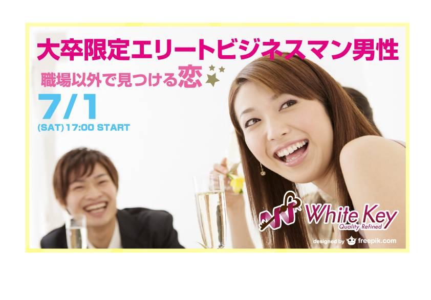 【新宿の婚活パーティー・お見合いパーティー】ホワイトキー主催 2017年7月1日