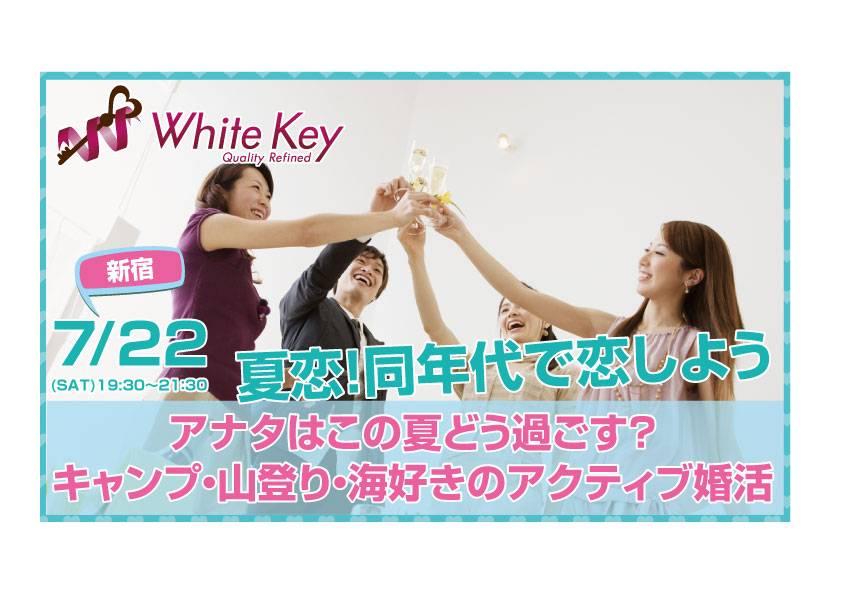 【新宿の婚活パーティー・お見合いパーティー】ホワイトキー主催 2017年7月22日