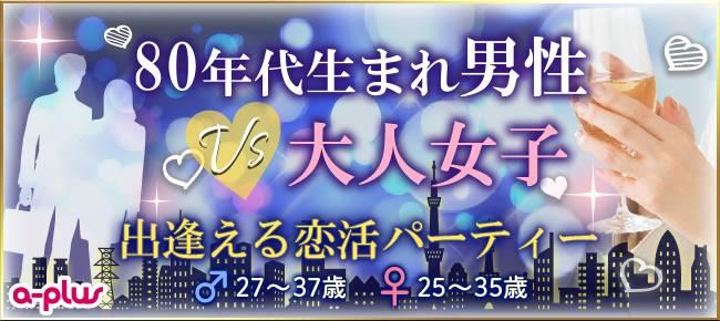 【新宿の恋活パーティー】街コンの王様主催 2017年6月10日