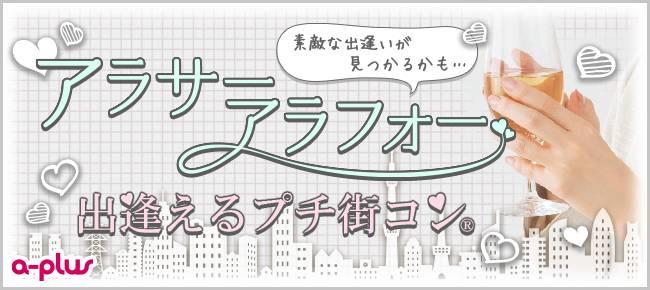 【東京都銀座のプチ街コン】街コンの王様主催 2017年6月11日