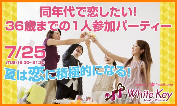 7/25梅田 好きな人がいるって幸せ!スマートでお洒落に出逢う「同世代で恋したい!!!!36歳までの1人参加Party」~人気の美味スイーツビュッフェ~【婚活Party】