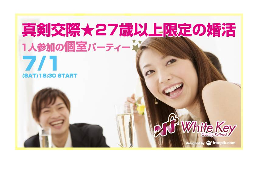 【心斎橋の婚活パーティー・お見合いパーティー】ホワイトキー主催 2017年7月1日
