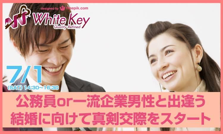 【栄の婚活パーティー・お見合いパーティー】ホワイトキー主催 2017年7月1日