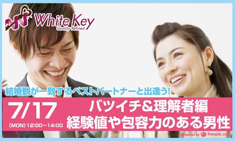 【福岡市内その他の婚活パーティー・お見合いパーティー】ホワイトキー主催 2017年7月17日