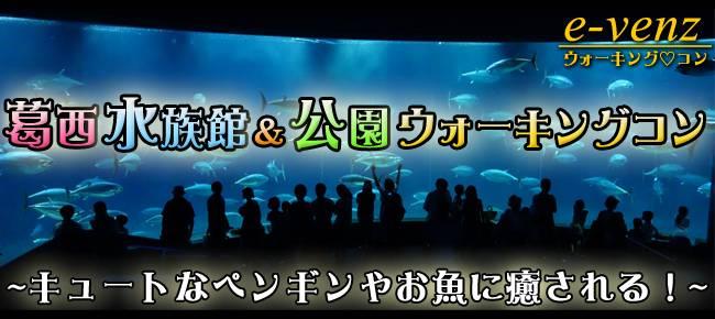 【東京都東京都その他の趣味コン】e-venz(イベンツ)主催 2017年5月27日
