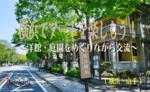 【元町・中華街・石川町のプチ街コン】一般社団法人日本婚活支援協会主催 2017年5月27日