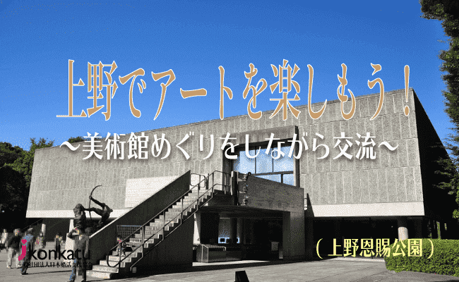 【上野のプチ街コン】一般社団法人日本婚活支援協会主催 2017年5月21日