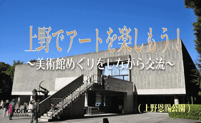【上野のプチ街コン】一般社団法人日本婚活支援協会主催 2017年6月10日