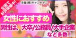 【名駅のプチ街コン】キャンキャン主催 2017年6月24日