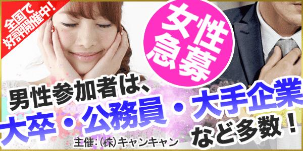 【愛知県名駅のプチ街コン】キャンキャン主催 2017年6月30日