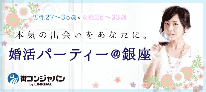 【銀座の婚活パーティー・お見合いパーティー】街コンジャパン主催 2017年6月18日