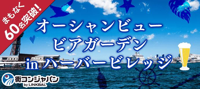 【福岡市内その他のプチ街コン】街コンジャパン主催 2017年7月17日