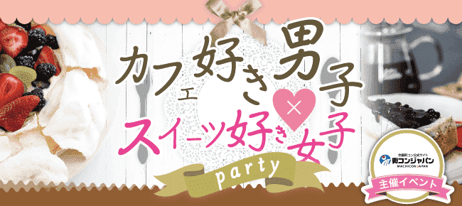 第7回カフェ好き男子×スイーツ好き女子パーティーin岡山☆7月2日(日)