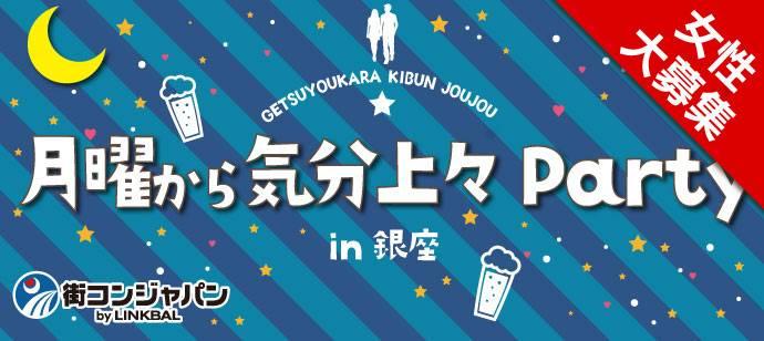 【東京都銀座の恋活パーティー】街コンジャパン主催 2017年6月5日