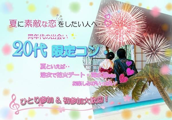 7/29夏の出会い×20代限定×同年代✨プチ街コン(R)in富山