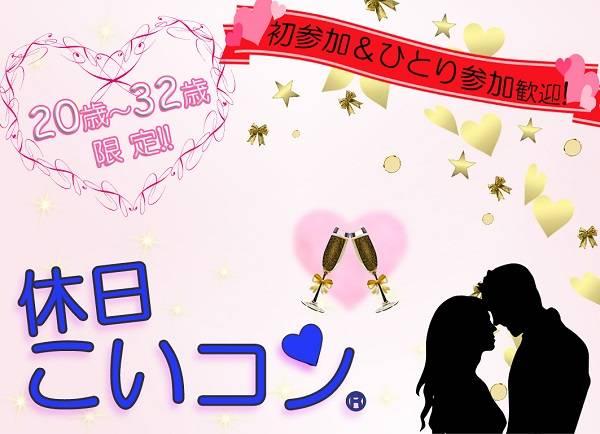7/29【夏×恋。この夏に素敵な恋人を‥✨20-32歳限定】こいコン(R)in富山